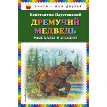 Дремучий медведь:расск и...
