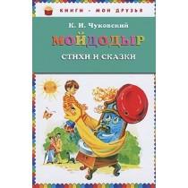 Мойдодыр:Стихи и сказки