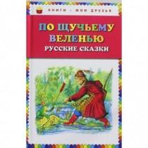 По щучьему веленью:Русские...