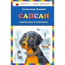 Сапсан:рассказы о собаках