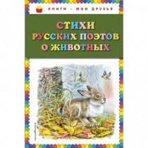 Стихи рус поэтов о животных