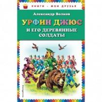 Урфин Джюс и его дерев солдаты