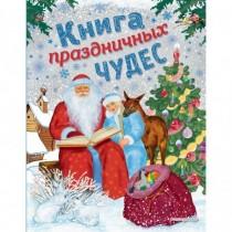 Книга праздничных чудес