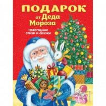 Подарок от Деда Мороза...