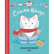 Сэмми Клаус,рождественский кот