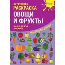 Овощи (А4)