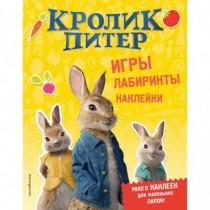 Кролик Питер...