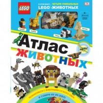 Лего LEGO Атлас животных