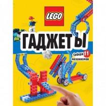 Лего LEGO Гаджеты Полн гид...