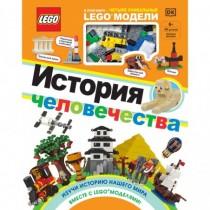 Лего LEGO Ист человечества