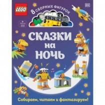 Лего LEGO Сказки на ночь