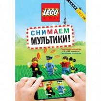 Лего LEGO Снимаем мультики...