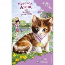Котёнок Анна,или Медаль за...