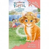 Котёнок Кэти,или Сокровище...