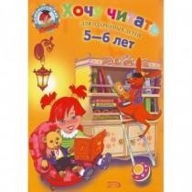 Хочу читать:для дет 5-6 лет