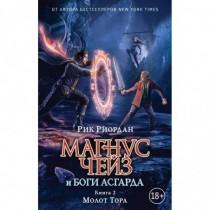 Магнус Чейз и боги Асгарда...
