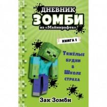 Майнкрафт ДнЗомби Кн 1...