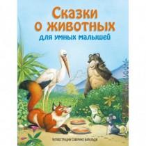 Сказки о живот д/умн малышей