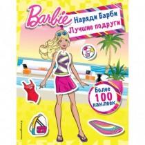 Наряди Барби:Лучш подруги