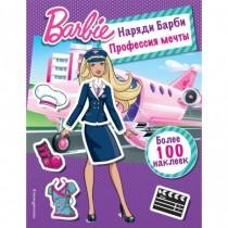 Наряди Барби:Профес мечты