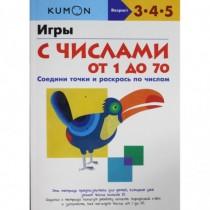 KUMON.Иг.с числами от 1 до 70