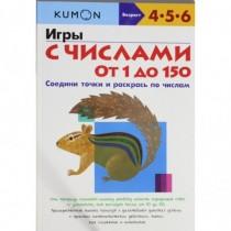 KUMON.Игры с числ.от 1 до 150