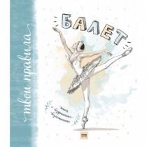 Балет.Кн.о...