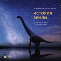 История Земли:от звездной...