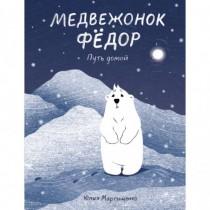 Медвежонок Фёдор.Путь домой