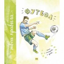 Футбол.Книга о мастерстве и...