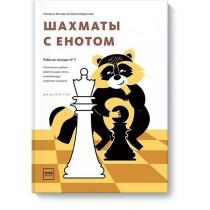 Шахматы с енотом.Раб.тетр.№3