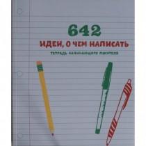 642 идеи,о чем написать...