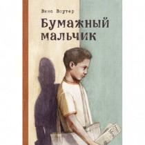 Бумажный мальчик