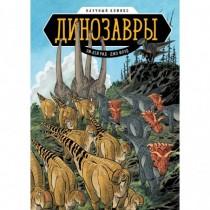 Динозавры Научный комикс