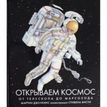 Открываем космос От...