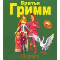 Сказки/Гримм