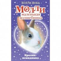 Молли Кролик-невидимка