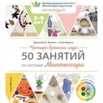 Четыре времени года 50 занятий