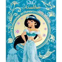 Аладдин.Дочьсултана.Disney