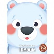 Мордашки Медвежонок Тимоша