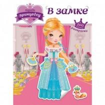 Наряди принцессу В замке