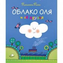 Облако Оля и её друзья