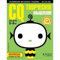CQ-творч мышление:д/дет...