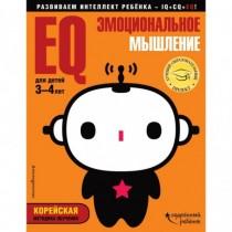 EQ-эмоц мышление:д/дет 3-4л...