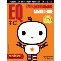 EQ-эмоц мышление:д/дет 4-5л...