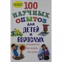 100 науч опытов д/дет и...