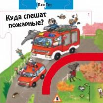 Куда спешат пожарные?