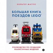 Бол кн поездов LEGO Рук по созд реал мод