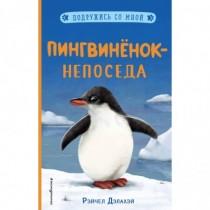 Пингвинёнок-непоседа