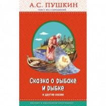 Сказ о рыбаке и рыбке и др ск